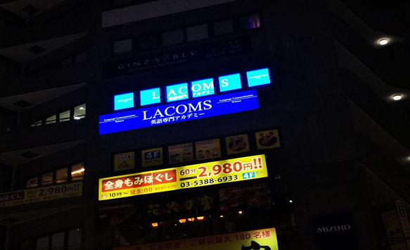 A New P5 Outdoor LED Screen for Window Advertising in Japan